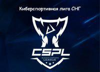 Киберспортивная лига СНГ