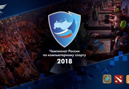 ФКС России организует первый чемпионат страны по киберспорту