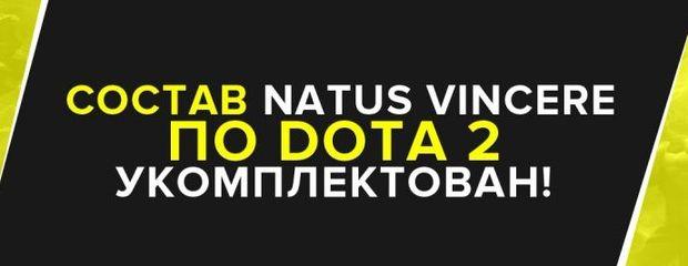 Окончательный состав Natus Vincere!