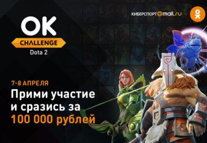 Регистрация на турнир OK Challenge: Dota 2 Solo Mid