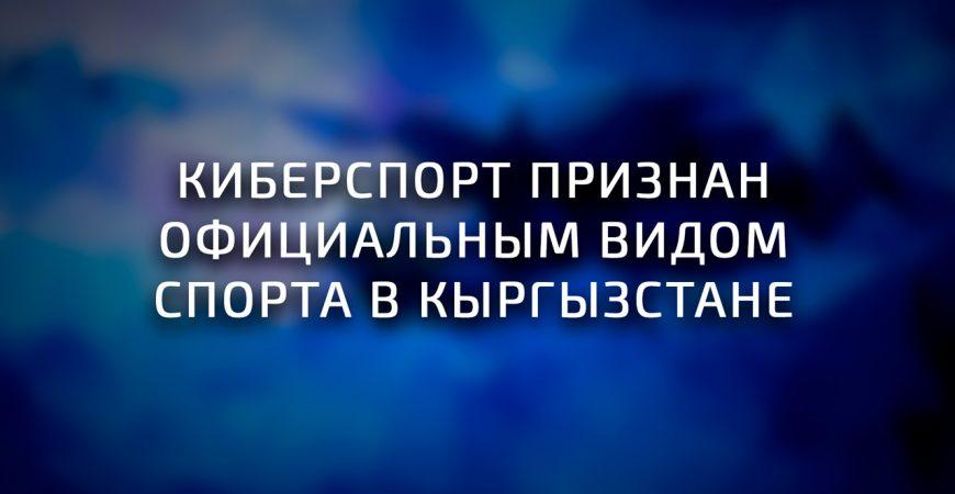 Киберспорт признан официальным видом спорта в Кыргызстане