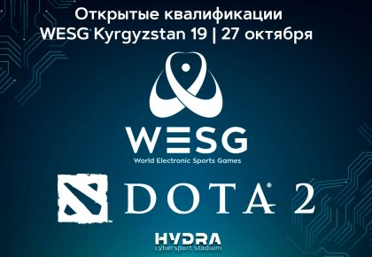 Открытые квалификации WESG DOTA2