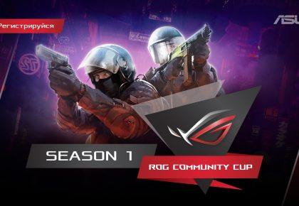 ASUS Republic of Gamers объявляет о старте годового турнира «ROG Community CUP»