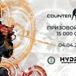 Благотворительный турнир по CS:GO